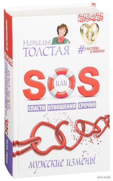 SOS, или Спасти Отношения Срочно. Мужские измены. Наталья Толстая