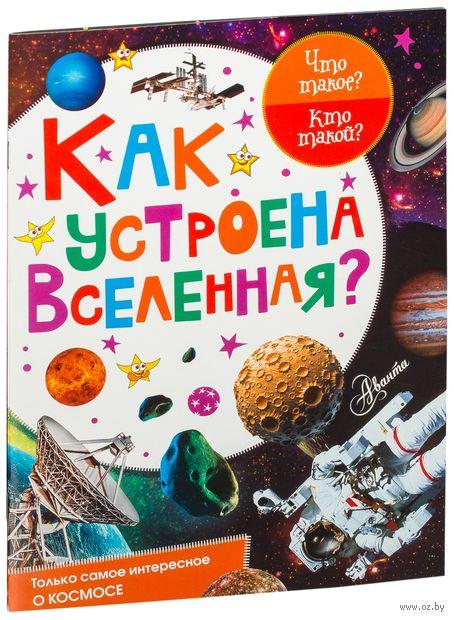 Как устроена Вселенная? — фото, картинка
