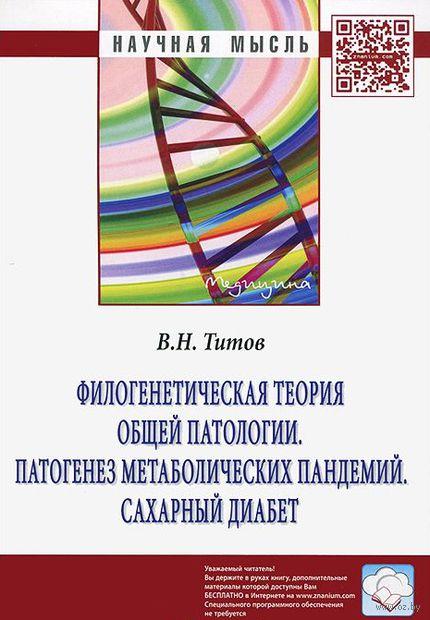 Филогенетическая теория общей патологии. Патогенез метаболических пандемий. Сахарный диабет — фото, картинка