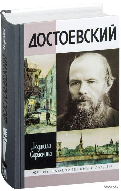 Достоевский. Людмила Сараскина