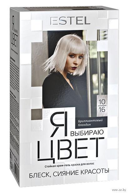 """Крем-гель краска для волос """"Я выбираю ЦВЕТ"""" тон: 10/16, бриллиантовый блондин — фото, картинка"""