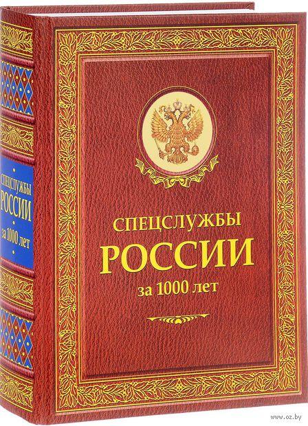 Спецслужбы России за 1000 лет — фото, картинка
