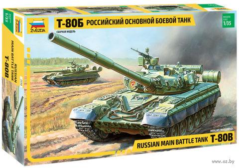Российский основной боевой танк Т-80Б (масштаб: 1/35) — фото, картинка