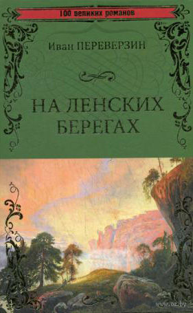 На ленских берегах — фото, картинка
