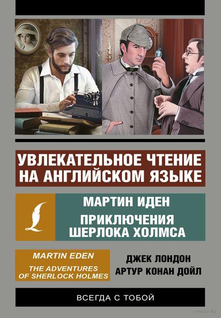 Мартин Иден. Шерлок Холмс — фото, картинка