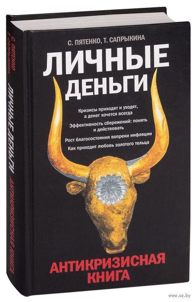 Личные деньги. Антикризисная книга. Сергей Пятенко