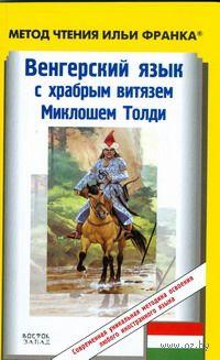 Венгерский язык с храбрым витязем Миклошем Толди — фото, картинка