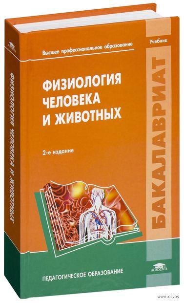 Физиология человека и животных. Василий Апчел, Юрий Даринский