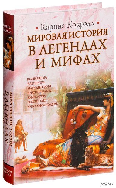 Мировая история в легендах и мифах. Карина Кокрэлл