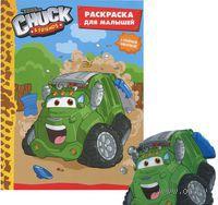 Chuck & Friends. Раскраска (Роуди)
