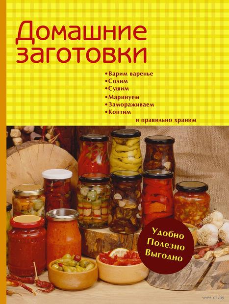 Домашние заготовки. Варим варенье, солим, сушим, маринуем, замораживаем, коптим и правильно храним. Ганс Хайнц