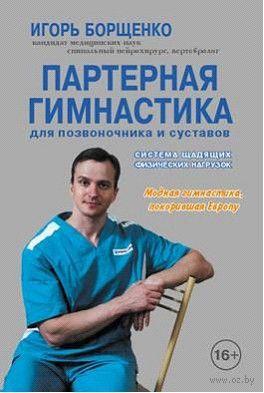 Партерная гимнастика для позвоночника и суставов. Игорь Борщенко