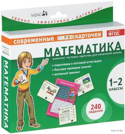 Математика. 1-2 классы (комплект из 120 тестовых карточек). Е. Куликова