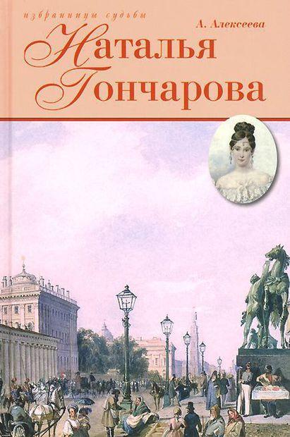 Наталья Гончарова. Адель Алексеева