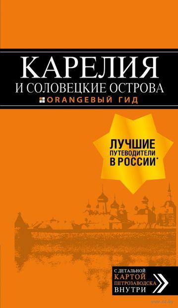 Карелия и Соловецкие острова. Евгений Голомолзин