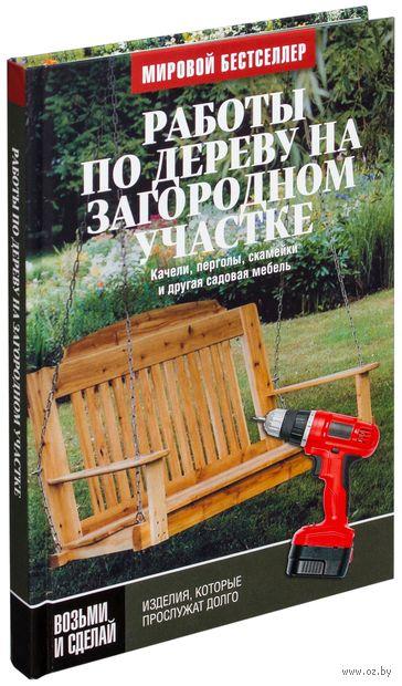 Работы по дереву на загородном участке: качели, перголы, скамейки и другая садовая мебель — фото, картинка