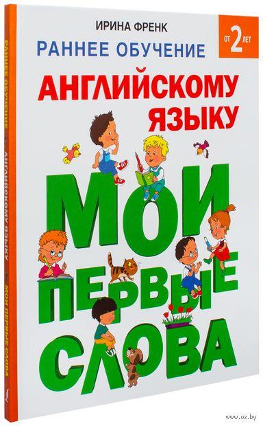 Раннее обучение английскому языку. Мои первые слова. Ирина Френк