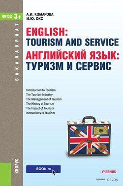 Английский язык. Туризм и сервис — фото, картинка