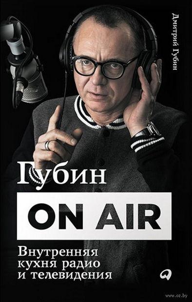 Губин ON AIR. Внутренняя кухня радио и телевидения. Дмитрий Губин