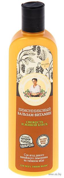 """Бальзам для волос """"Лимонниковый. Свежесть и живой блеск"""" (280 мл) — фото, картинка"""