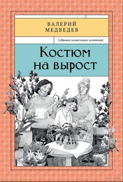 Костюм на вырост. Валерий Медведев
