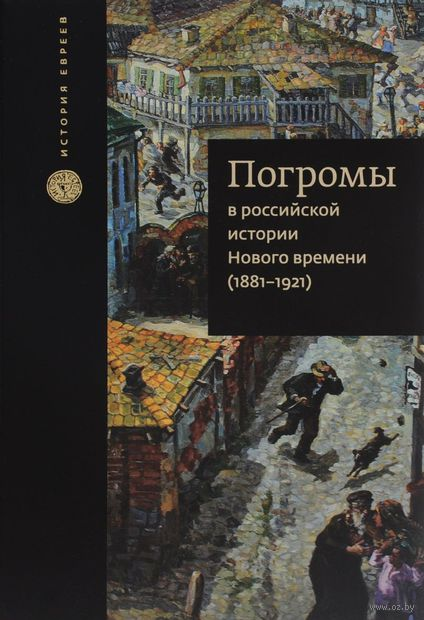 Погромы в российской истории Нового времени (1881-1921) — фото, картинка