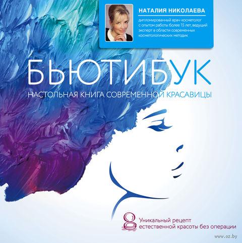 Бьютибук. Настольная книга современной красавицы. Наталия Николаева