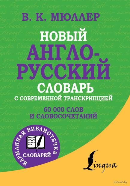 Новый англо-русский словарь с современной транскрипцией — фото, картинка