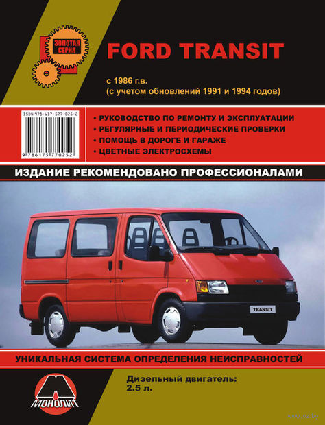 Ford Transit с 1986 (+ обновления 1991 / 1994 гг.) Руководство по ремонту и эксплуатации — фото, картинка