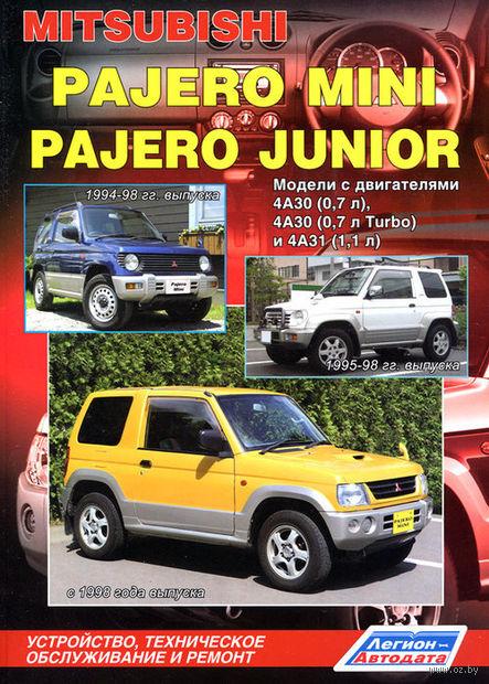 Mitsubishi Pajero Mini, Pajero Junior. Руководство по ремонту и техническому обслуживанию — фото, картинка