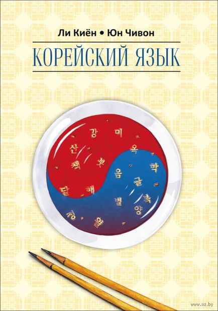 Корейский язык. Курс для самостоятельного изучения для начинающих. Ступень 2 (+ CD) — фото, картинка