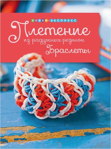 Плетение из радужных резинок. Браслеты — фото, картинка