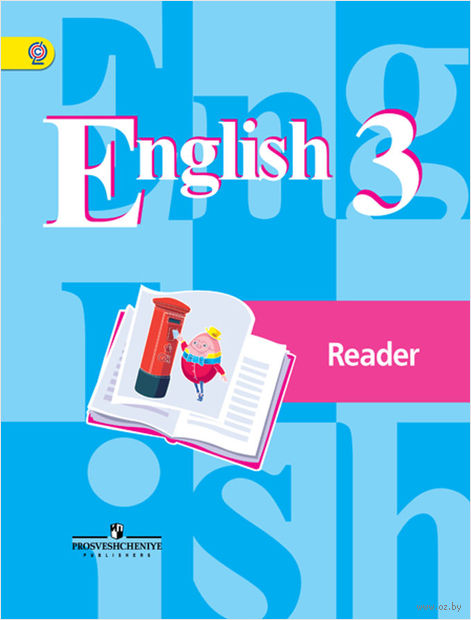 Английский язык. 3 класс. Книга для чтения — фото, картинка