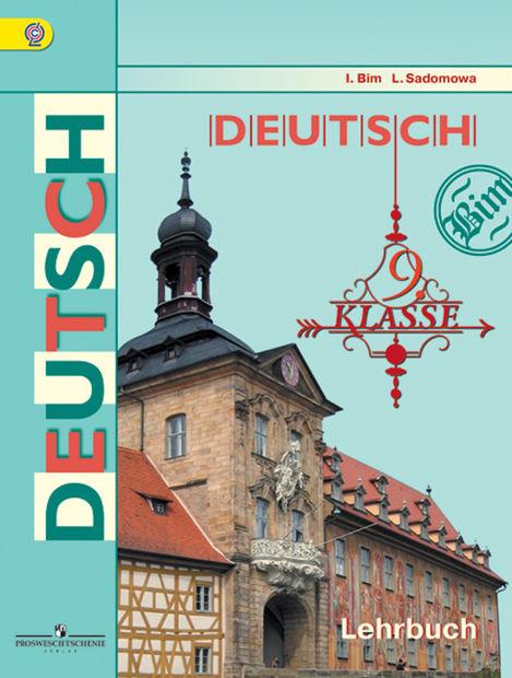 Немецкий язык. 9 класс. Учебник — фото, картинка