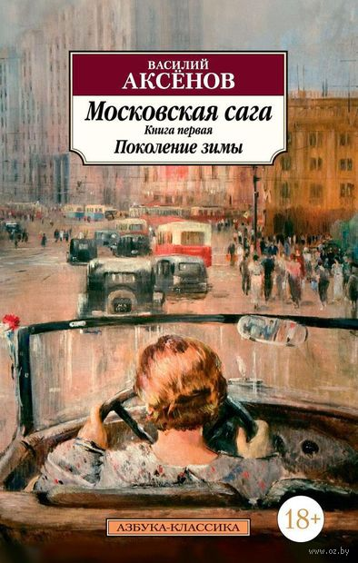 Московская сага. Книга 1. Поколение зимы (м) — фото, картинка