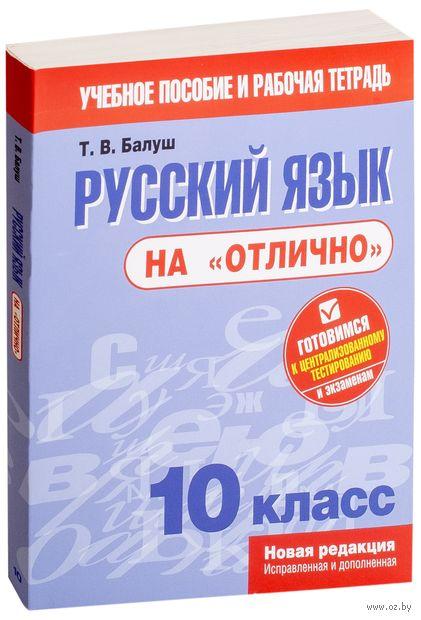 """Русский язык на """"отлично"""". 10 класс — фото, картинка"""
