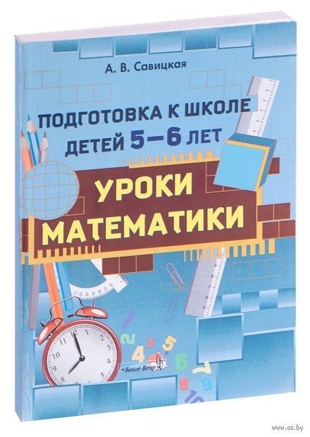 Подготовка к школе детей 5-6 лет. Уроки математики — фото, картинка