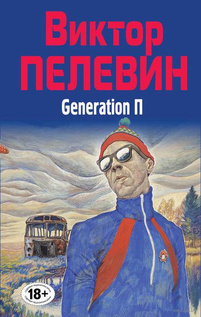 "Generation ""П"". Виктор Пелевин"