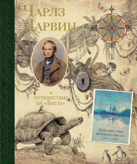"Чарлз Дарвин и путешествие на ""Бигле"". О кругосветном плавании на корабле Ее Величества ""Бигль"". А. Вуд, Клинт Твист"