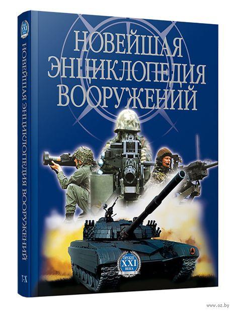 Новейшая энциклопедия вооружений (в двух томах). Рышард Возняк