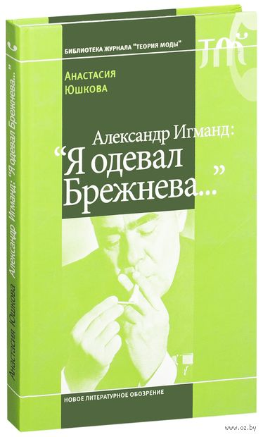"Александр Игманд: ""Я одевал Брежнева..."". Анастасия Юшкова"