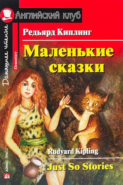 Just So Stories (м). Редьярд Киплинг