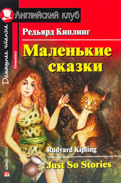 Маленькие сказки (м). Редьярд Киплинг