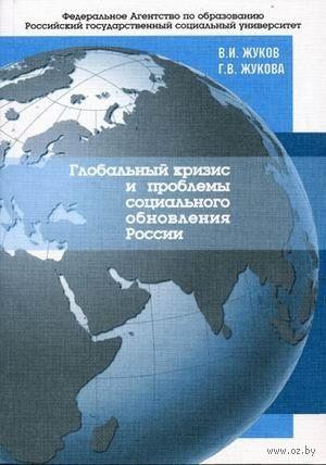 Глобальный кризис и проблемы социального обновления России. Василий Жуков, Г. Жукова