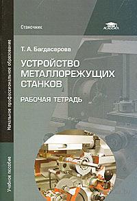 Устройство металлорежущих станков. Рабочая тетрадь. Т. Багдасарова
