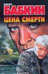Цена смерти (м). Борис Бабкин
