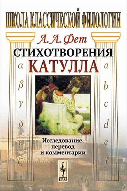 Стихотворения Катулла. Исследование, перевод и комментарии — фото, картинка