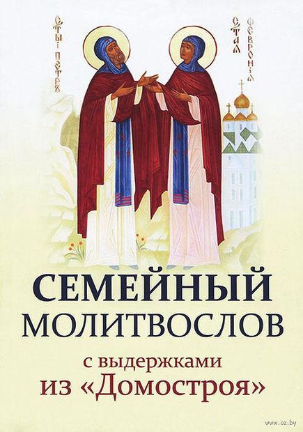 """Семейный молитвослов с выдержками из """"Домостроя"""""""