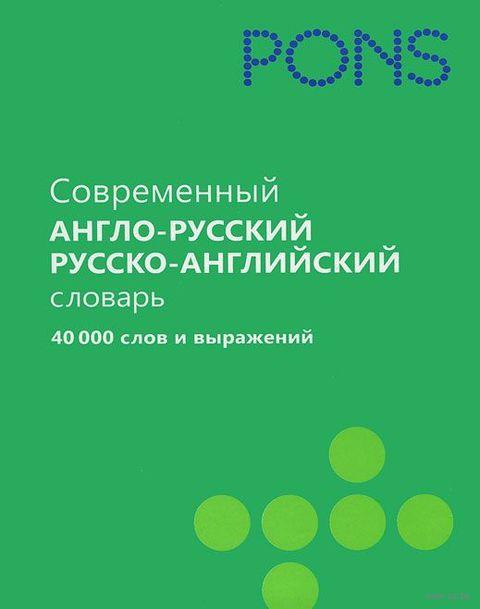 Современный англо-руссский, русско-английский словарь. 40 000 слов и выражений