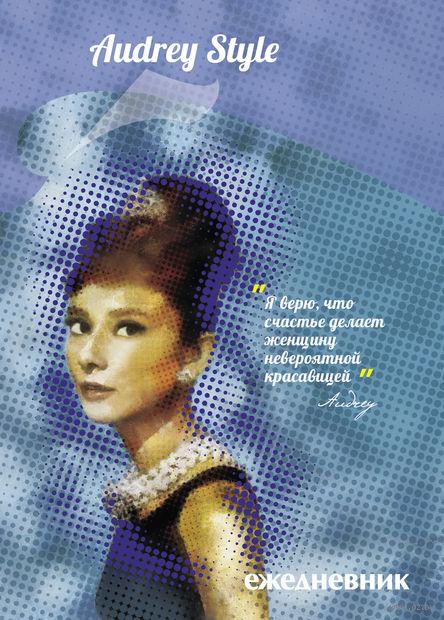 "Ежедневник ""Audrey Style"""
